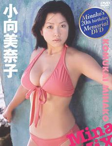小向美奈子 MinaMix
