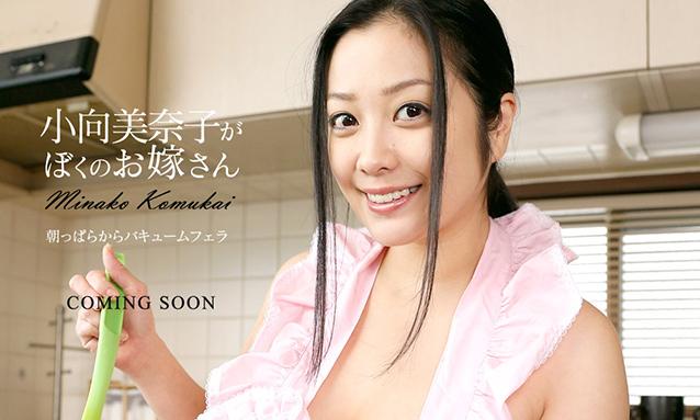 小向美奈子の新作「小向美奈子がぼくのお嫁さん」